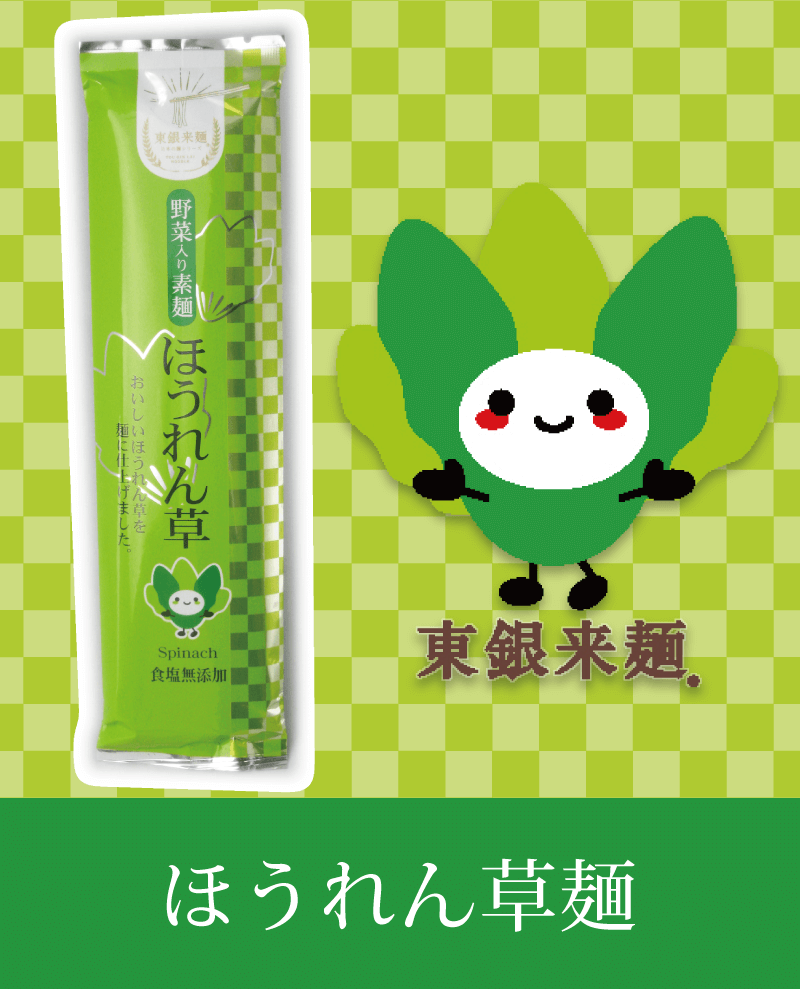ほうれん草麺