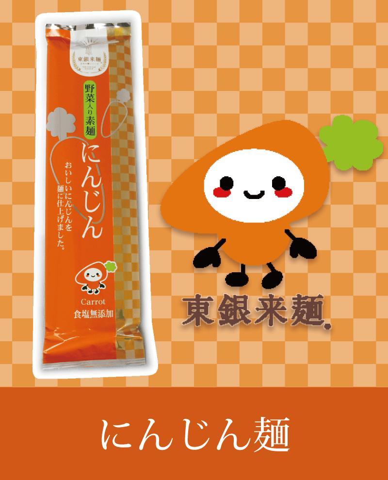 にんじん麺